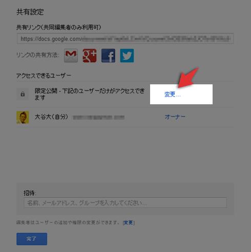 googledrive_link_share_02