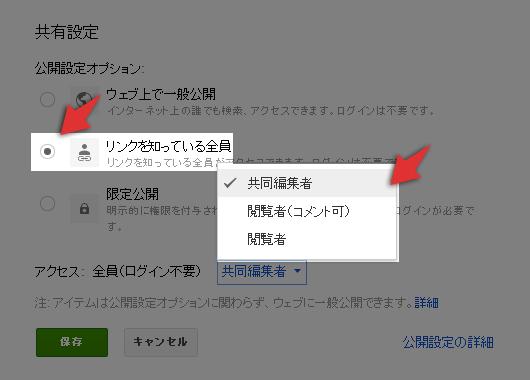 googledrive_link_share_03