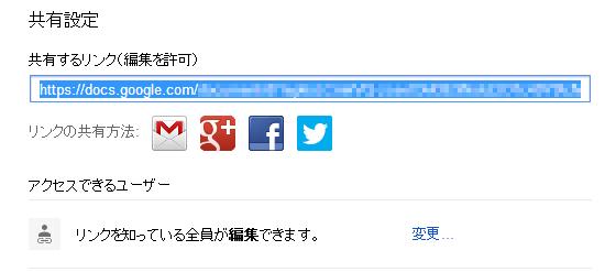 googledrive_link_share_04