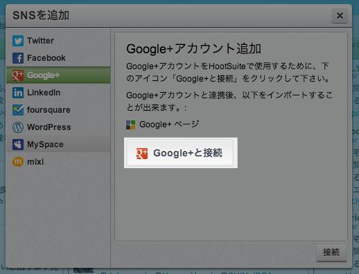 googleplus_hootsuite_02