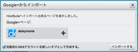 googleplus_hootsuite_03