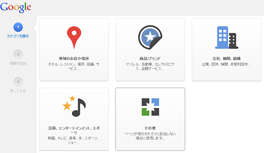 googleplus_page_created_01