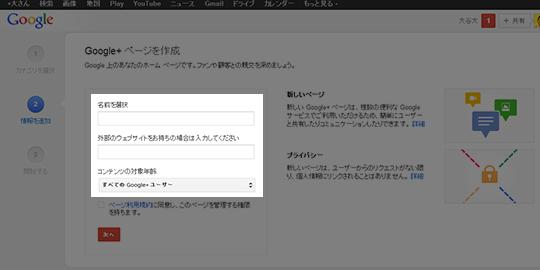 googleplus_page_created_02