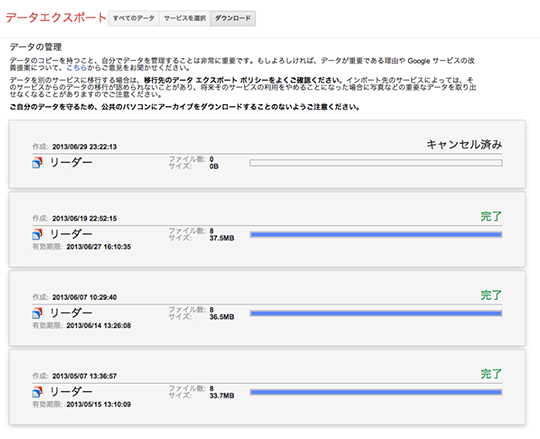 googlereader_end_02