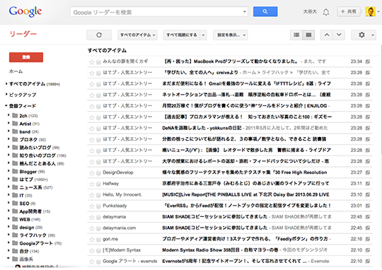 googlereader_end_04