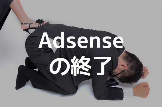 AdSenseの終了と聞いて良く見てみたらGoogleサイトの話だった