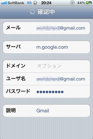 Googlesync howto IMG 5946