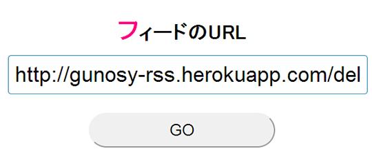 gunosy_rss_03