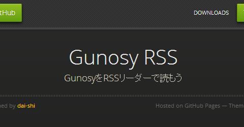 gunosy_rss_eyecatch02