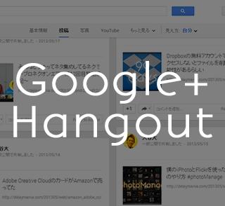 ハングアウトが新しくなってからのGoogle+をじっくり使ってみた