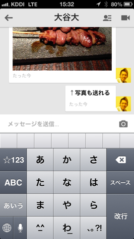 hangout_iphone_app_01