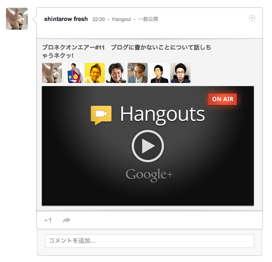 hangout_on_air_audience_01