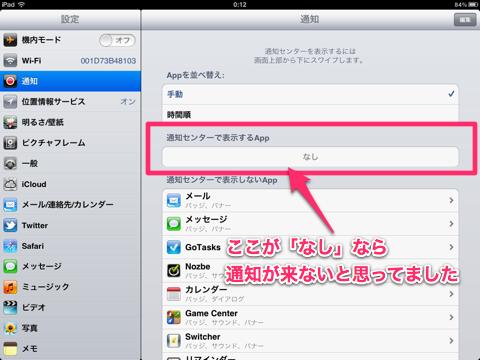 IOS5 notificationcenter01