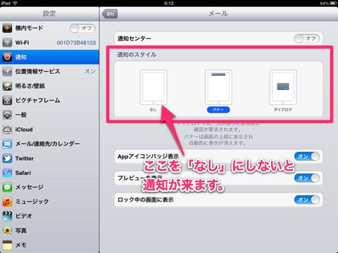 IOS5 notificationcenter02