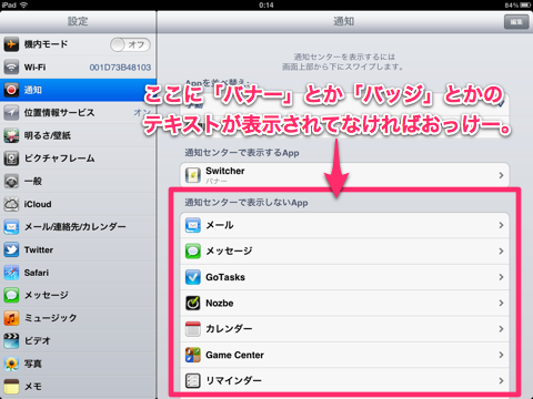 IOS5 notificationcenter03