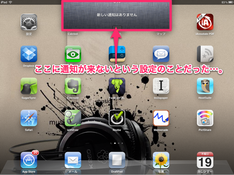 IOS5 notificationcenter04