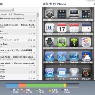 iPhoneにはあまりたくさんのアプリを入れないほうがいい。アプリ断捨離の話。