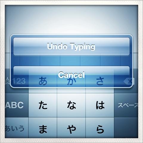 iPhoneでアンドゥ(元に戻す)がやりやすいテキストエディタアプリ