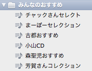 ITunes playlistStyle05