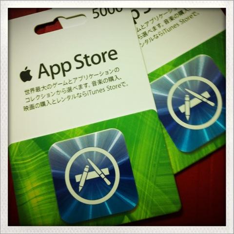 ヨドバシでiTunesカード2枚目半額キャンペーンやってたので買ってきた