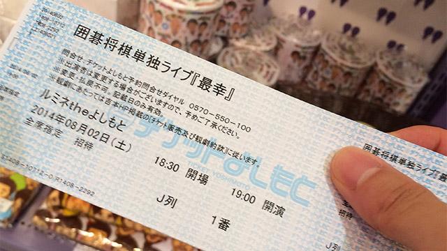 igoshougi-tandoku-live-01