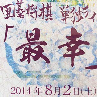 囲碁将棋の単独ライブ「最幸」に行ってきました