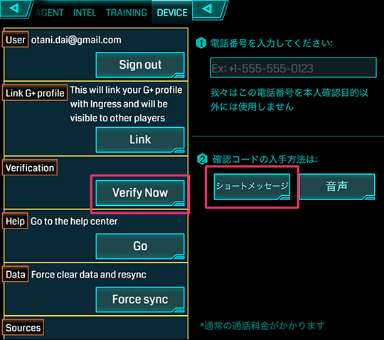 ingress-sms-ninsho-01