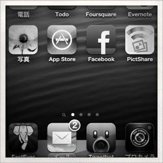 iOS 6で日本語キーボードのままロックするとアプリが落ちる件