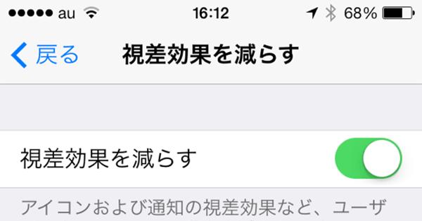 iOS 7のパララックス(視差効果)で酔う人はiOS 7.0.3にすぐアップデートした方が良い