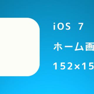 【iOS】ホーム画面に追加したときのアイコンのサイズとそれを表示させる方法