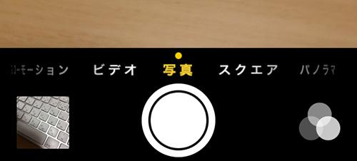 カメラアプリのモード切り替えのUI