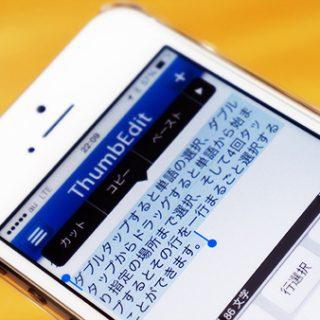 超簡単!iPhoneでテキスト1行を簡単に選択する方法