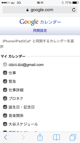 ios7_google_cal_setting04