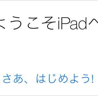 iPad第3世代をiOS 7にアップデートして使ってみた所感