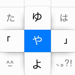 iOS 8では「や行」左右フリックでカギカッコが入力できるようになってる!