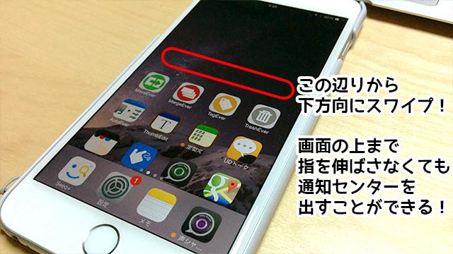 iPhone 6のホーム画面2回タップで画面が降りてくる機能は特定のシーンで便利に使える02