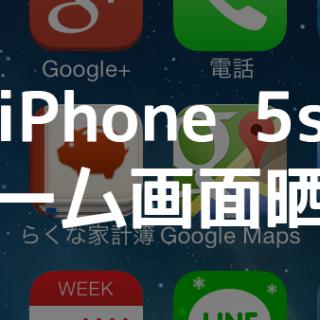 iPhone 5sのホーム画面晒し!色を揃えて配置し機能も充実の24アプリを紹介