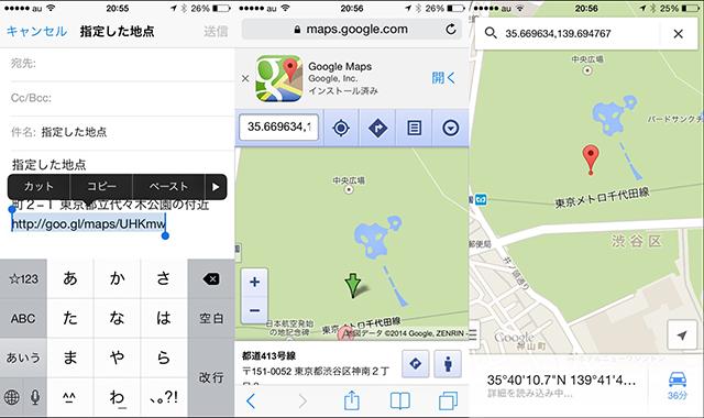 Google Mapsで位置情報をメールする