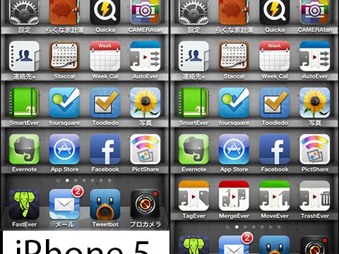 iPhone 5の画面の大きさでアプリを使うとこうなる