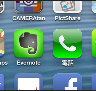 iOS 7リリース直前!iPhone 5最後のホーム画面を晒します