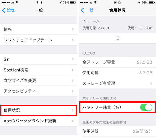 iphone5s-setting-01