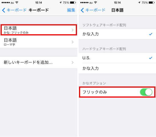iphone5s-setting-03