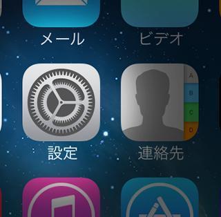 iPhone 5sを買って一番最初にやった設定