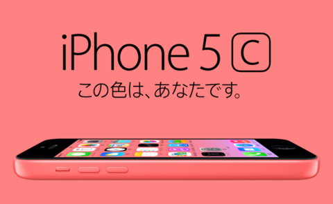 iphone5s_announcement_02