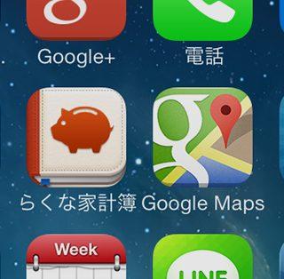 iPhone 5sを買って真っ先に入れた生活に根付いたアプリ25個
