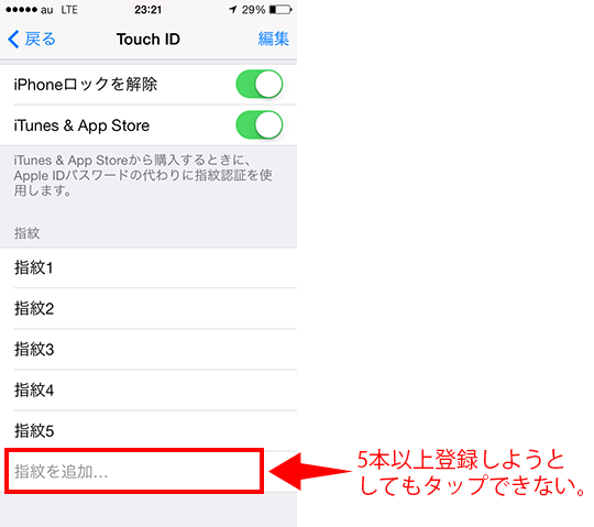 iphone5s_fingerprint_5_01