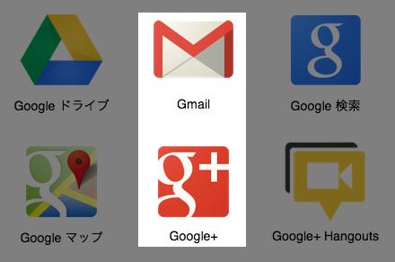 iPhoneのGmailアプリ内でGoogle+のコメントに返信できて便利すぎ
