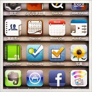 iPhoneを買って1年半。iPhone 5へ移行前にいまのホーム画面を晒します!