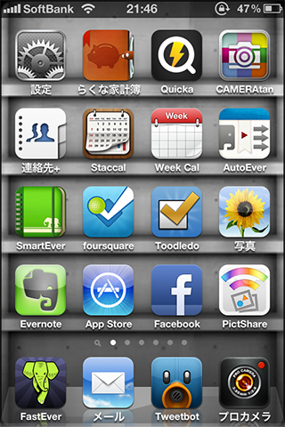 Iphone home 201209 01 01