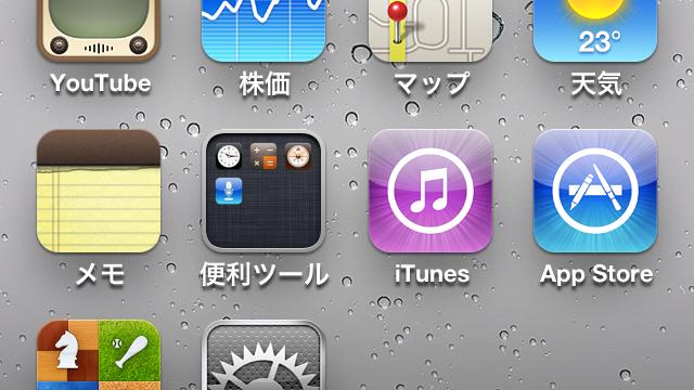iPhoneのバックアップがどこまでの範囲で取れてるのか体を張って確かめた